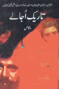 Tareek Ujalay By Waqas Download Free Pdf