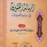 Risala Qushayriya Urdu Free Pdf Download