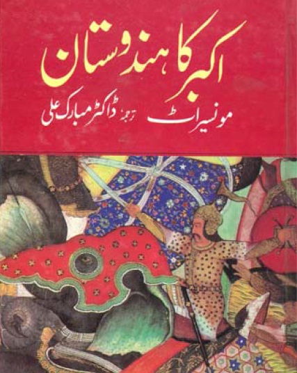 Akbar Ka Hindustan Urdu By Father Monserrate Pdf Download