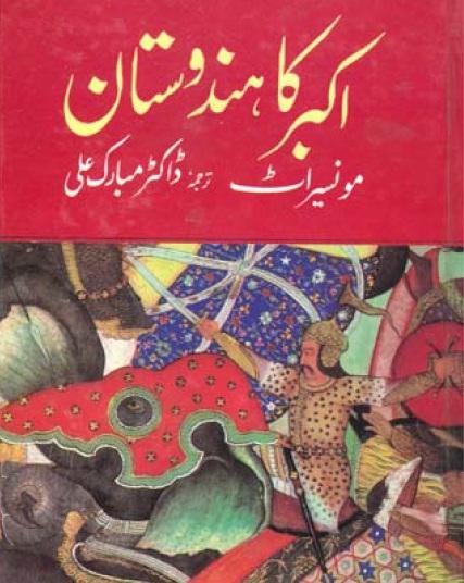 Akbar Ka Hindustan Urdu By Father Monserrate Pdf Download