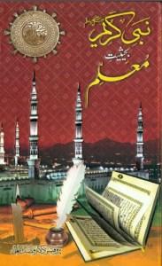 Nabi e Kareem Bahasiat e Muallim Pdf Free Download