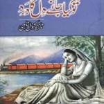 Tu Kiya Jane Dil Ka Dard Novel By Nazia Kanwal Nazi Pdf