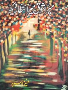 Mera Shauq Mera Intizar Dekh Novel By Aneeza Syed Pdf