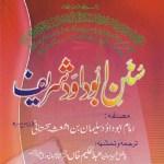 Sunan Abu Dawood Urdu Complete Download Pdf