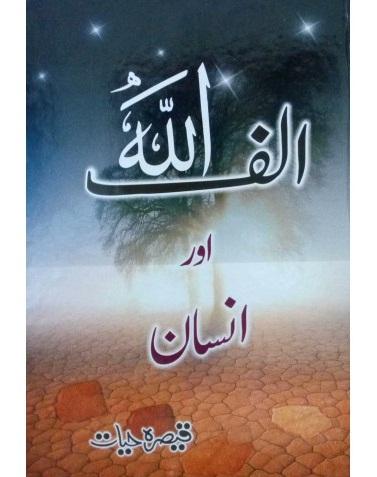 Alif Allah Aur Insan By Qaisra Hayat Pdf