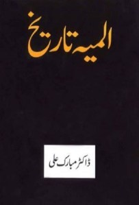 Almiya Tareekh By Dr Mubarik Ali Pdf Download