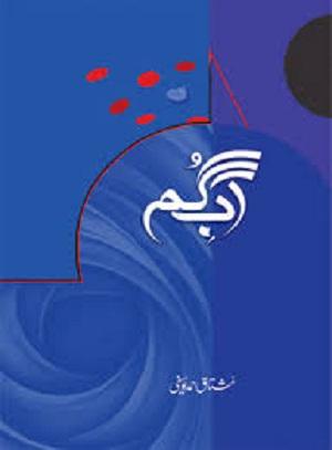 Aab e Gum By Mushtaq Ahmad Yousufi Free Download