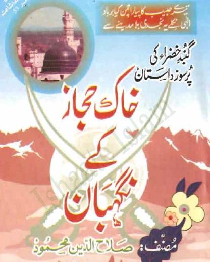 Khak e Hijaz Ke Nigehban By Salahuddin Mehmood Pdf