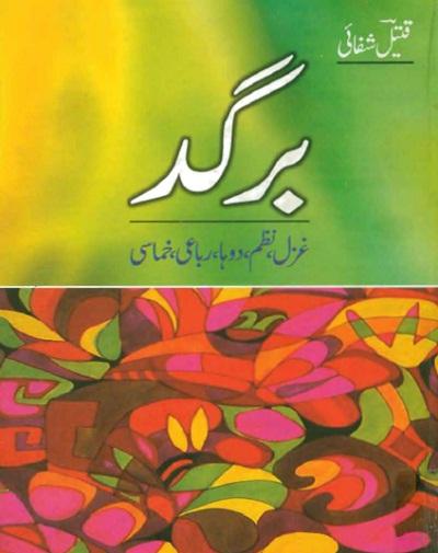 Burgad Poetry Book By Qateel Shifai Pdf Download