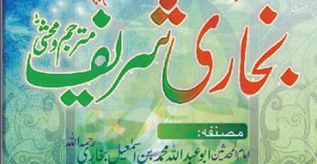 Sahih Bukhari Urdu Complete Pdf Download Free