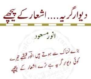Deewar e Girya Poetry By Anwar Masood Pdf Download