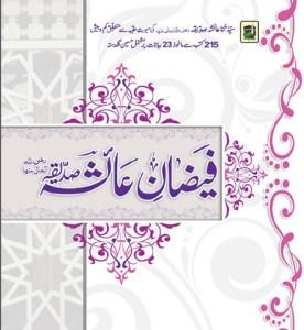 Faizan e Ayesha Siddiqa Pdf Free Download