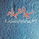Syed Ul Shohada Amir Hamza Pdf Download Free