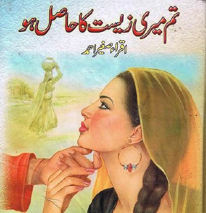 Ahmed iqra pdf sagheer novels