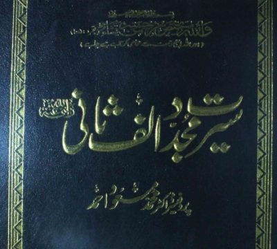Seerat Mujaddid Alf e Sani Urdu Pdf Download