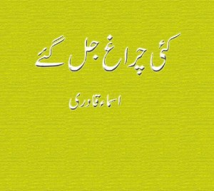 Kai Charagh Jal Gaye By Asma Qadri Download Pdf