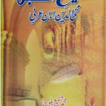 Shaikh e Akbar Mohiuddin Ibn e Arabi Urdu Pdf Download