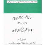 Quaid Ke Akhri Ayyam By Colonel Ilahi Bakhsh Download
