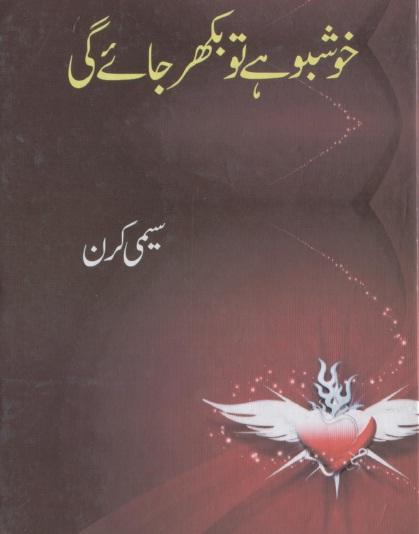 Khushboo Hai To Bikhar Jaye Gi By Seemi Kiran Pdf Free