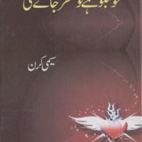 Khushboo Hai To Bikhar Jaye Gi By Seemi Kiran Pdf