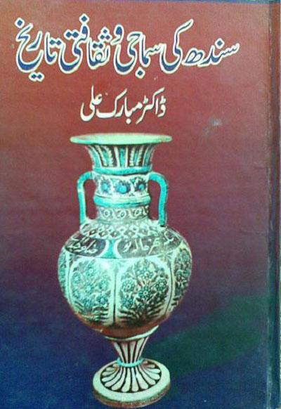 Sindh Ki Samaji Aur Saqafati Tareekh By Mubarak Ali Pdf