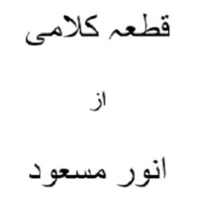 Qata Kalami Poetry By Anwar Masood Pdf Download