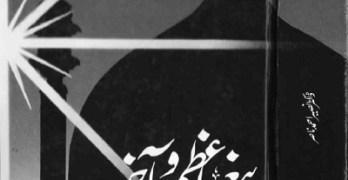 Paighambar e Azam O Akhir Pdf Free Download