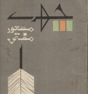 Chehray By Masood Mufti Free Pdf Download