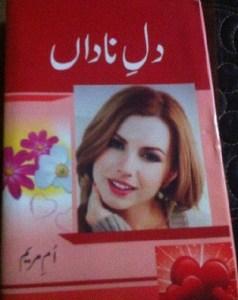 Dil e Nadan Novel By Umme Maryam Pdf Download