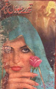 Tere Jalwon Ki Qasam Novel By Naz Kafeel Gilani Pdf