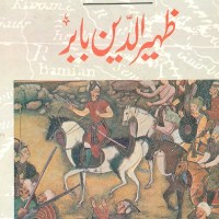 Zaheer Ud Din Babur By Dr. Pirimkul Kodirov Pdf