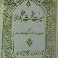 Seerat e Ghaus e Azam By Abdul Raheem Qadri Pdf