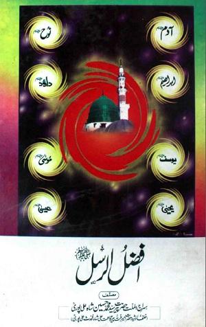 Afzal Ul Rusal By Syed Muhammad Hussain Shah Pdf Free