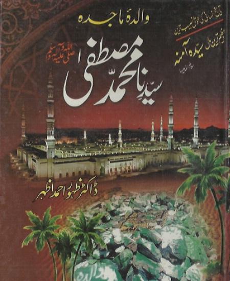 Walida Majida Syedna Muhammad Mustafa Pdf Download