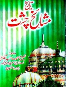 Tareekh Mashaikh e Chisht By Khaleeq Ahmed Nizami Pdf