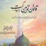 Namoos e Rasool Aur Qanoon Tauheen e Risalat Pdf Free