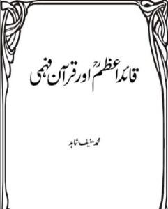 Quaid e Azam Aur Quran Fehmi By Hanif Shahid Pdf Free