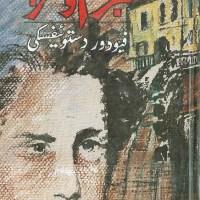 Jurm O Saza Urdu By Fyodor Dostoevsky Pdf