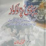 Yahoodi Protocols Urdu Translation Pdf