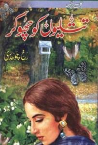 Titlion Ko Choo Kar Novel By Rukh Chaudhary Pdf