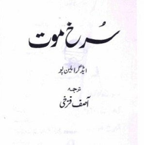 Surkh Maut Urdu By Edgar Allan Poe Pdf Download