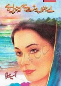 Aye Junoon Dasht Hai Kay Manzil Hai By Aasia Mirza