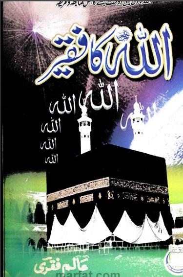 Allah Ka Faqeer By Allama Alam Faqri Pdf Download Free
