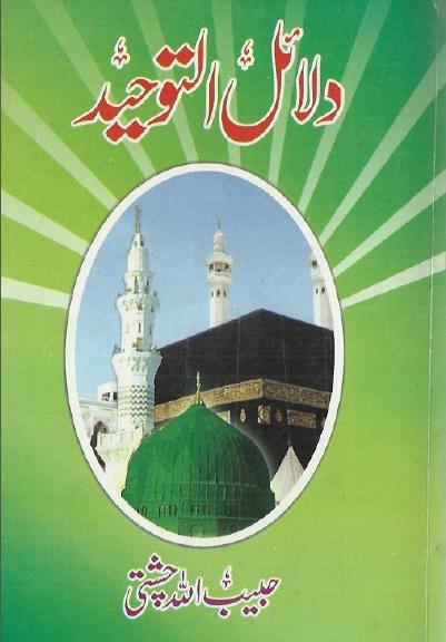 Dalail Ul Tauheed Urdu By Prof. Habibullah Chishti Pdf