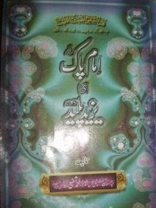 Imam Pak Aur Yazeed Paleed Urdu By Shafi Okarvi Pdf