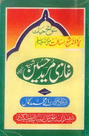 Ghazi Mureed Hussain Shaheed By Rai Muhammad Kamal