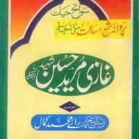 Ghazi Mureed Hussain Shaheed By Rai M Kamal Pdf