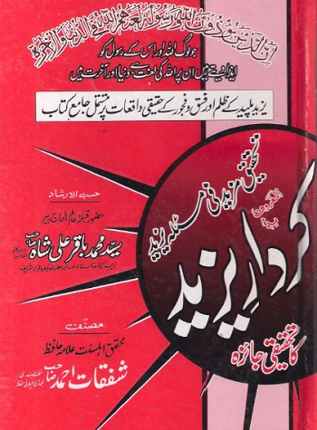 Kirdar e Yazeed Ka Tehqeeqi Jaiza Urdu Pdf Download Free