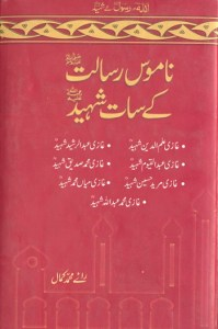 Namoos e Risalat Kay Saat Shaheed By Rai Muhammad Kamal