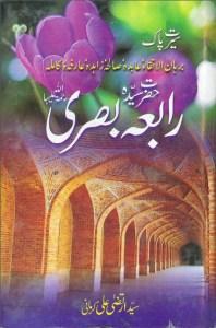Seerat Hazrat Rabia Basri By Syed Irtaza Ali Kirmani Pdf Free